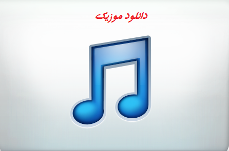 http://newdl2013.persiangig.com/image/Folder-Music-icon.png